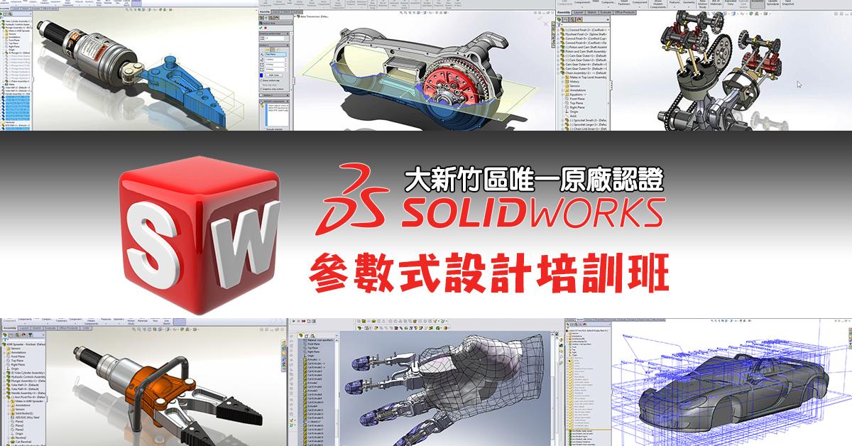 SOLIDWORKS參數式設計培訓班