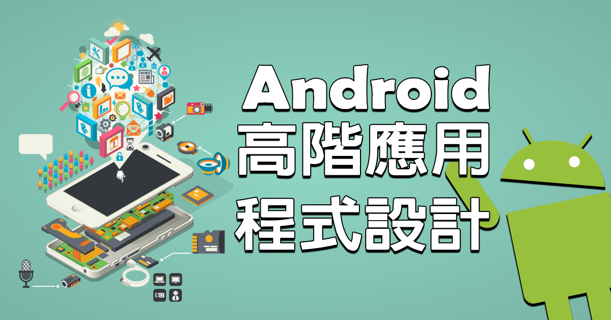 Android高階應用程式設計