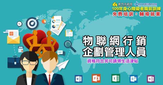 市府身障訓練-物聯網行銷企劃管理人員培訓班